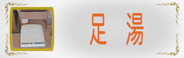泉佐野駅の足湯、保険適用治療