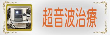 泉佐野の超音波治療器、保険適用治療