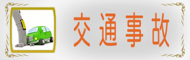 泉佐野の交通事故治療、保険適用治療