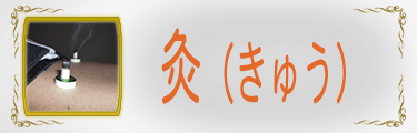 泉佐野の鍼灸院お灸治療、保険適用治療