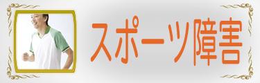 泉佐野のスポーツ障害・リハビリテーション、保険適用治療