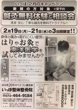 泉佐野いっぽ整体整骨院のはり・お灸イベントです。|  キャンペーン情報